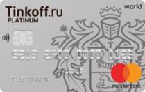 Кредитные карты онлайн