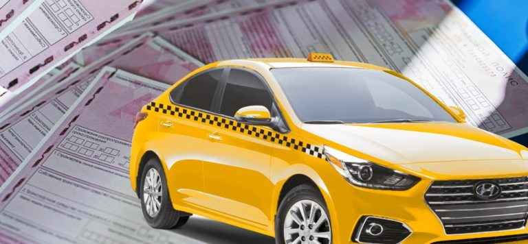 Оформление ОСАГО для такси в Москве
