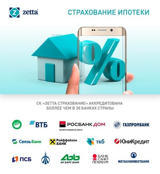 Ипотечное страхование для заемщиков Сбербанка от компании Зетта