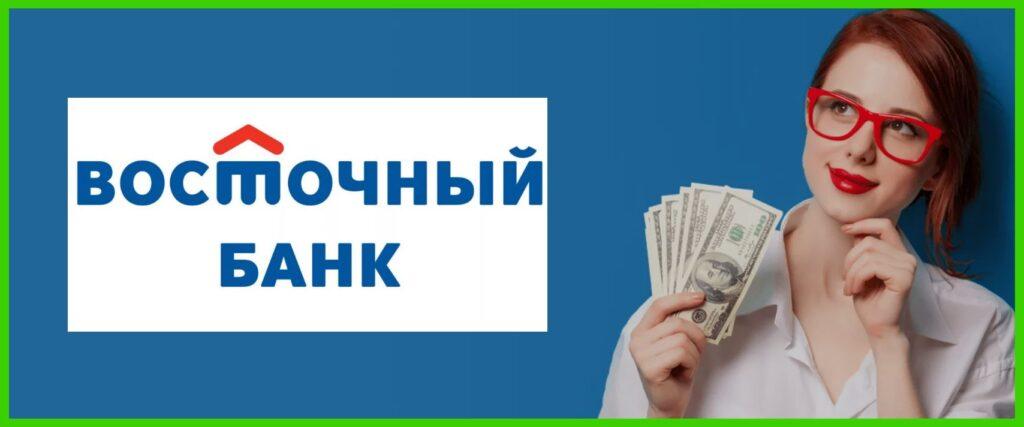Кредитная карта «Кэшбэк» от банка «Восточный»